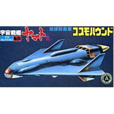 Specials Star Blazers Space Cruiser Yamato Cosmohound