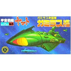 Specials Star Blazers Space Cruiser Yamato Gamilas