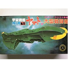 Specials Star Blazers Space Cruiser Yamato Large