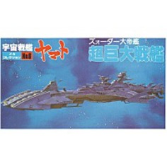 Specials Star Blazers Space Cruiser Yamato Super