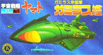 Star Blazers Bandai Space Cruiser Yamato Gamilas Destroyer With Mini Space Submarine No. 11 Model