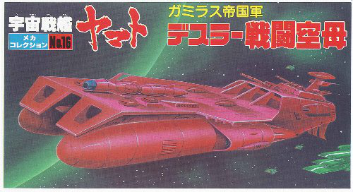 Star Blazers Space Cruiser Yamato Aircraft