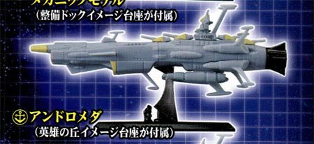Space Battleship Yamato Digital Grade